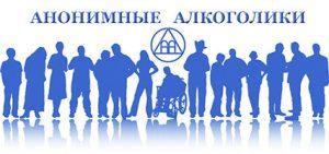 Группа Апельсин Анонимные алкоголики Киев Демеевка